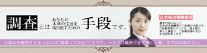 宮崎女性探偵社 調査は手段です。