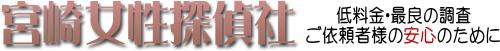 宮崎市の探偵社 宮崎女性探偵社